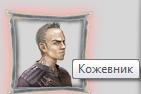 kozh1.png