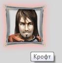 kroft.png